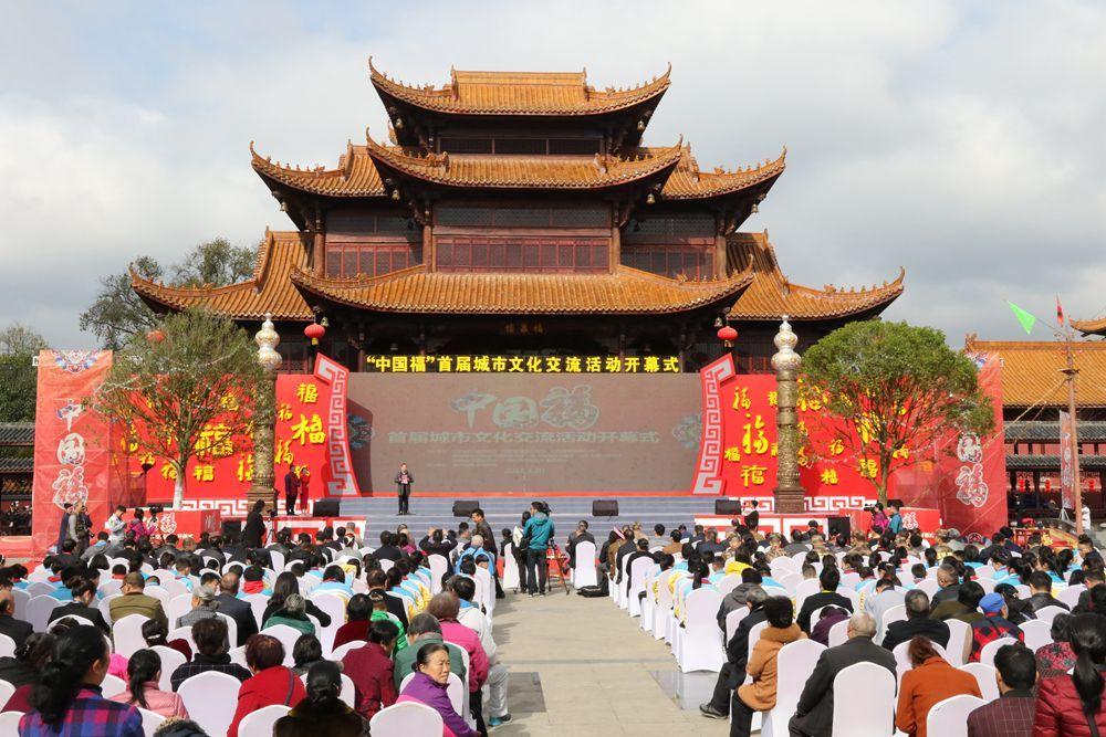 """3月20日,以""""携福同行·圆中国梦""""为主题的首届""""中国福""""城市文化交流活"""