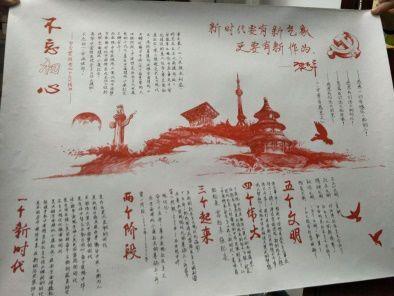 """""""筑梦十九大""""手抄报活动图片"""