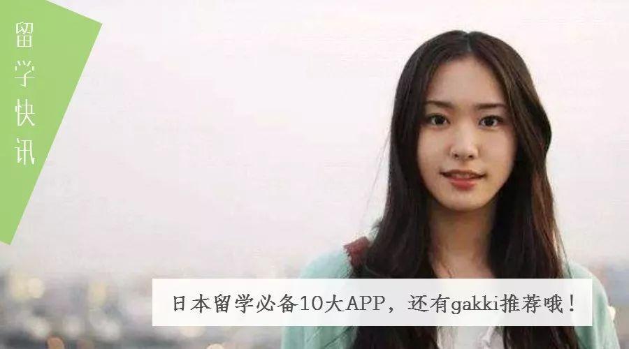 日本留学必备10大APP,还有gakki推荐哦!