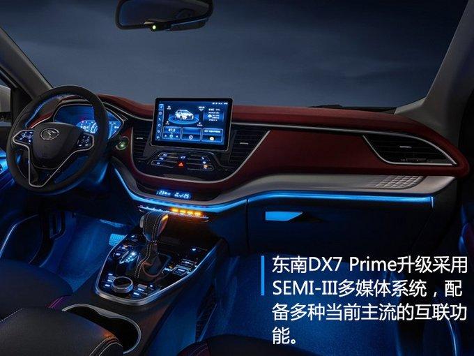 解读东南汽车设计理念全新DX7SUV采用新命名_北京赛车计划