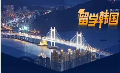 银川留学:韩国留学的要求详解,你想知道的这里都有~~