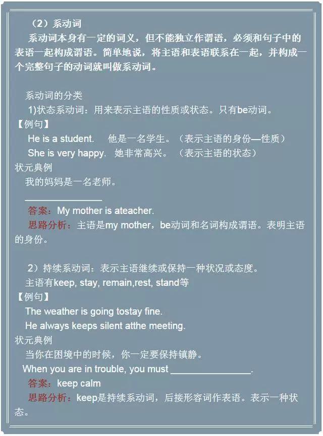 """中考高分就是你的! 2018-03-22 20:32 来源韩金凯:老姜说英语 中考 原标题:""""系表结构""""句子精讲"""