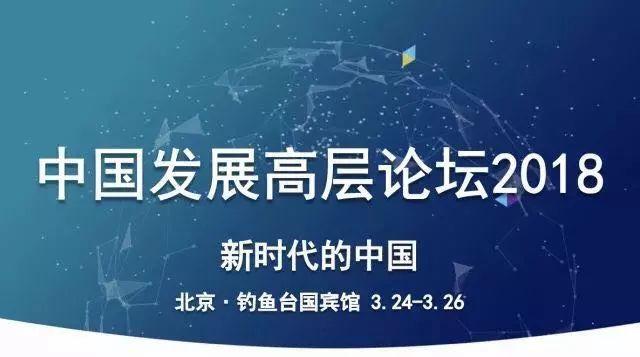 聚焦丨中国发展高层论坛2018年会将在京举行