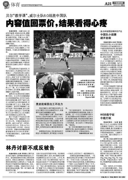 媒体关注国足0-6惨败 本应助兴变添堵惹怒主教练- bet36体育在线