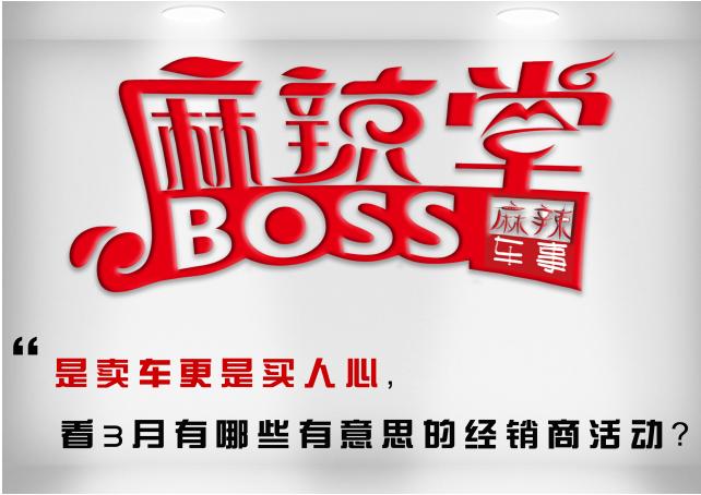 Boss麻辣堂25丨是卖车更是买人心,3月成都这几家经销商活动很巴适
