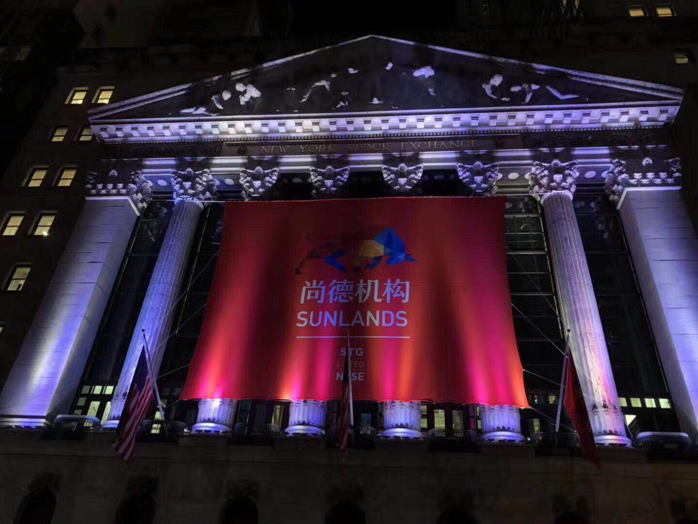 尚德机构正式在纽交所敲钟,总市值超19.78亿美元