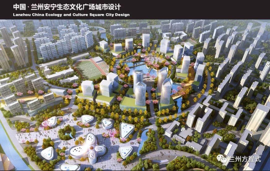兰州安宁重点建设区域(片区)城市设计国际竞赛评选图片