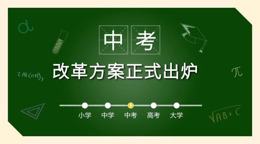 重磅消息:上海中考全面改革!新政变化,且听专家分析!
