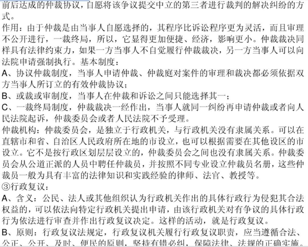 高中政治选修5《生活中的法律常识》知识点总结,速藏!