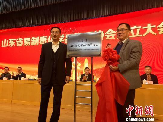 山东成立中国首家省级易制毒化学品管理协会