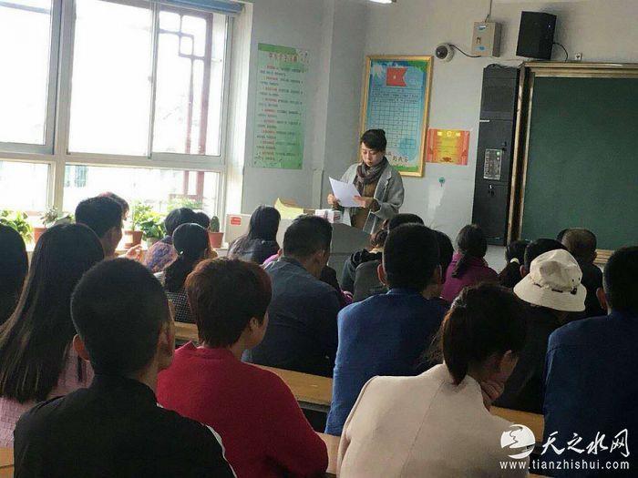天水市伏羲路逸夫小学隆重举行2018年春季家长会
