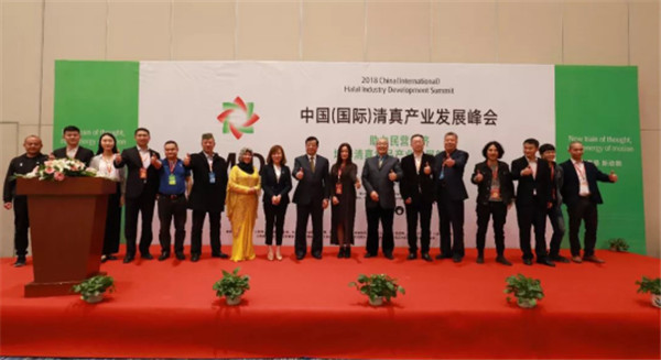 中国(国际)清真产业发展峰会成功举办
