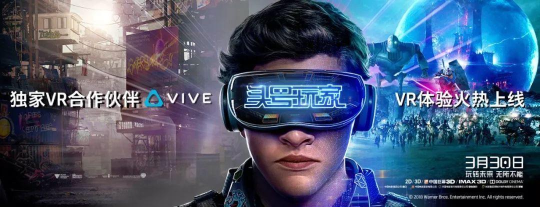 送电影票 |《头号玩家》VR体验已上线,全国体验点列表看这里!