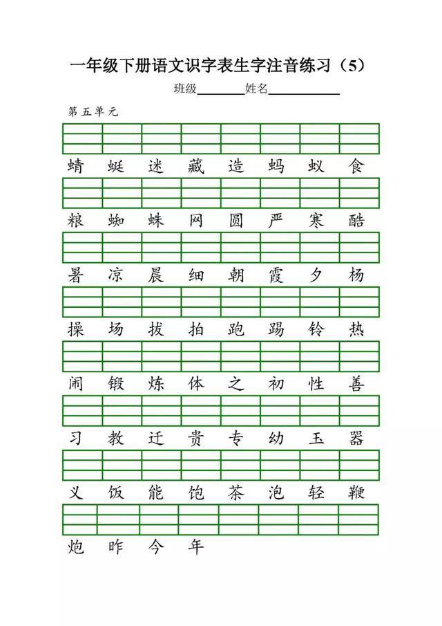 部编版一年级下册语文识字表生字注音练习(可下载)图片