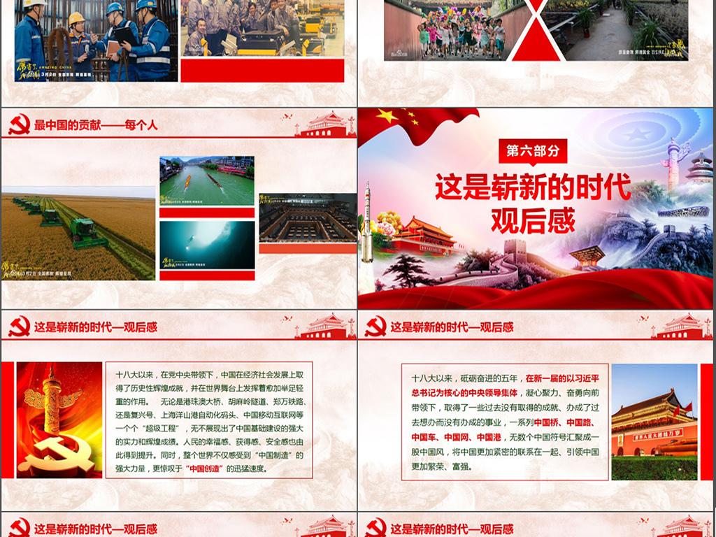 【a时代了我的国】时代观后感新时代中国梦ppt金球电影电影院图片