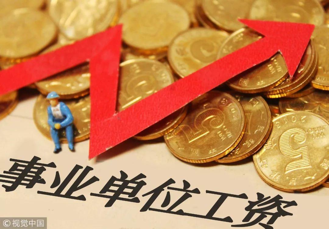 机关事业单位工资和津补贴制度将得到完善图片