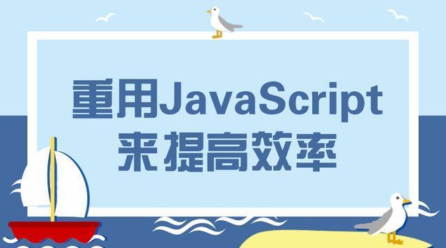 从零前端开发学习·Java的Script的