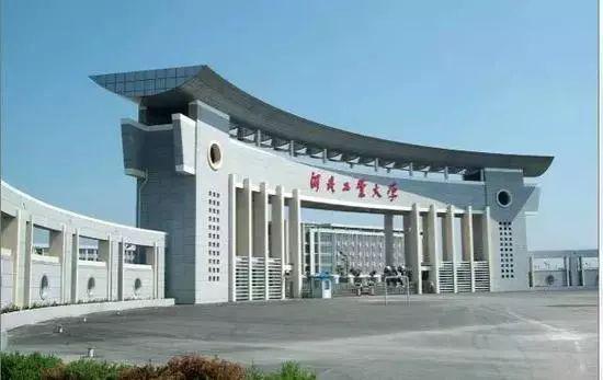 河北工业大学将在雄安新区合作建立分校