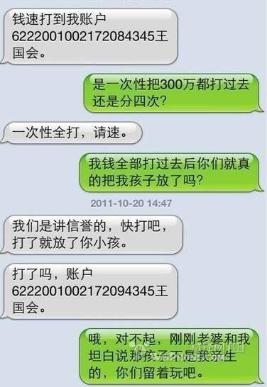 盘点那些让人哭笑不得的诈骗短信 可惜仍有人被骗!