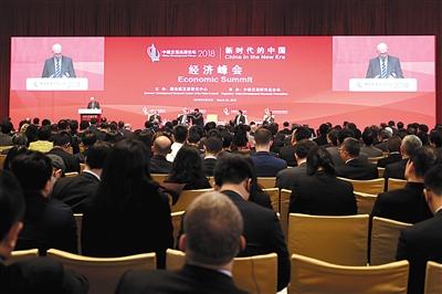 中国发展高层论坛2018年会开幕