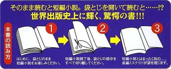 推理小说为什么一定要读实体书?因为有这些玩心大发的装帧设计