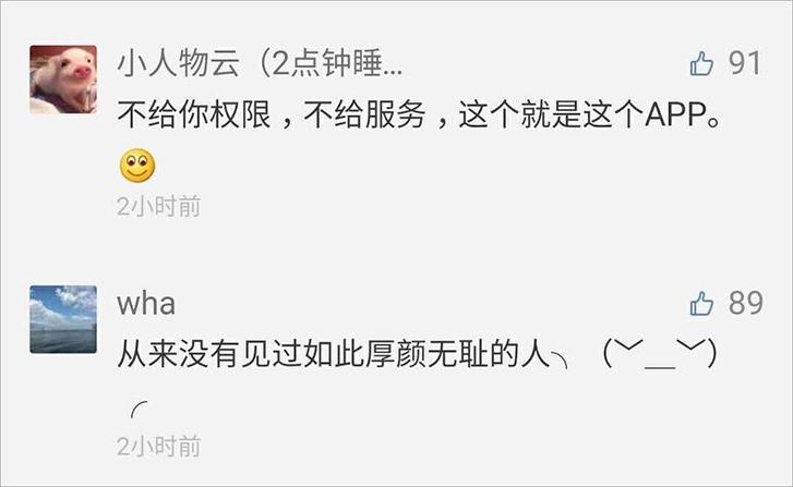 互联网大佬都发话了,中国人真不在乎隐私泄露吗?