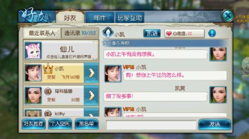 新《诛仙手游》:游戏能网恋?看看王俊凯如何撩妹,学会了你也行