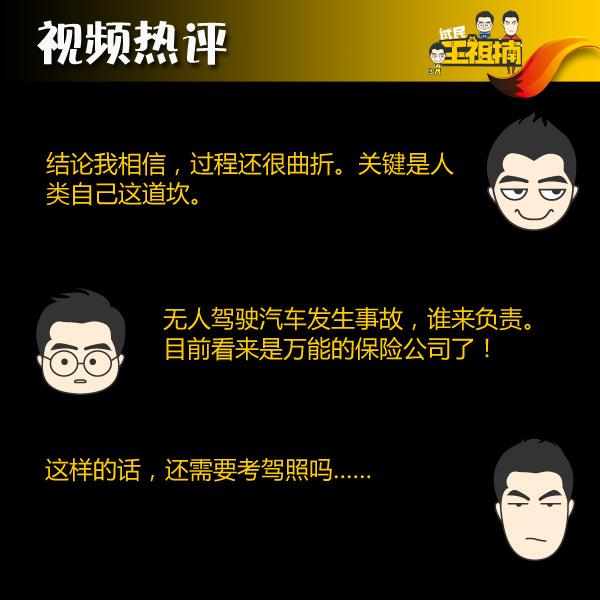 李彦宏:无人驾驶比人类驾驶更安全