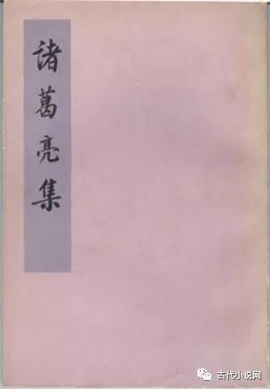 沈伯俊:高风亮节,百代楷模——论诸葛亮的人格魅力 人物点评 第13张