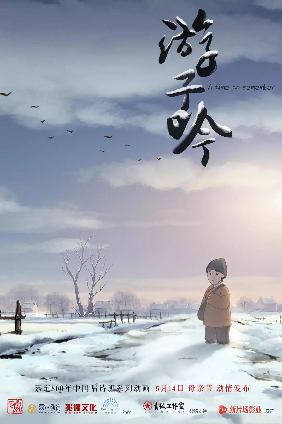 【怒马】20部超好看的国产动画短片,画风简直美炸(附链接)