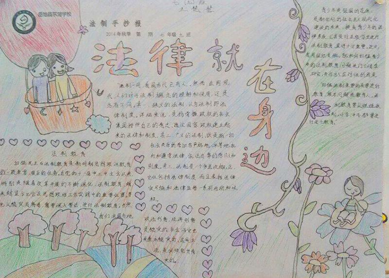 平安校园手抄报模板手绘简笔画