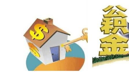 公积金贷款和商业贷款哪个更划算,99%的人都猜错了! 商...