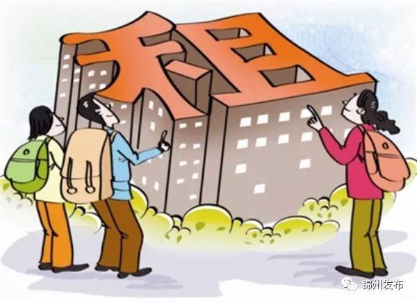 租房子可以享受这些政策!锦州出台培育发展