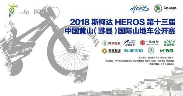 2018斯柯达HEROS第十三届中国黄山(黟县)国际山地车公开赛3月24日举行