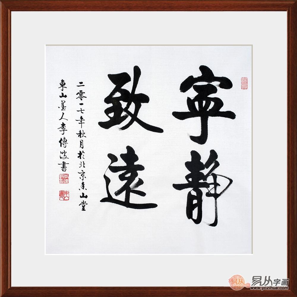 【淡泊明志,宁静致远】启功大弟子李传波斗方书法《宁静致远》(作品图片
