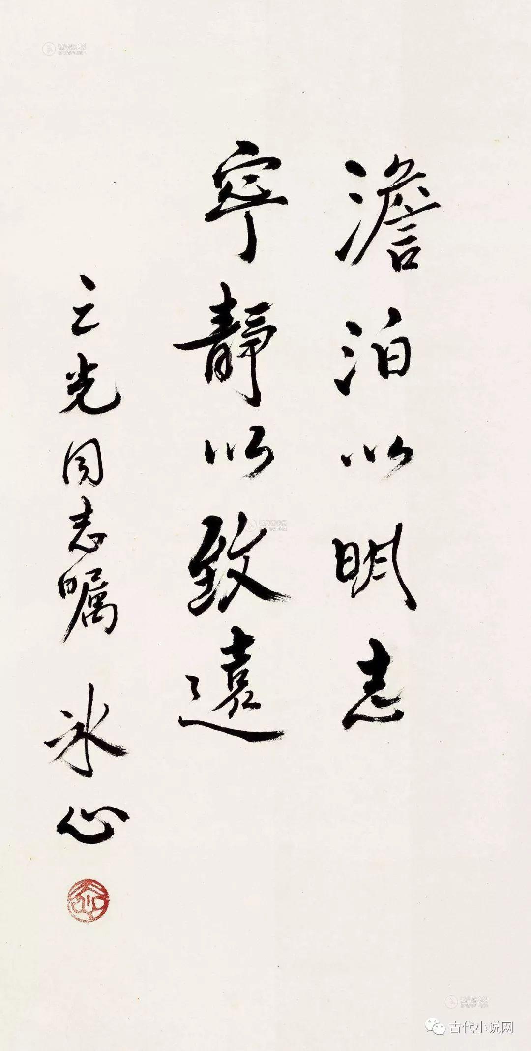 沈伯俊:高风亮节,百代楷模——论诸葛亮的人格魅力 人物点评 第16张