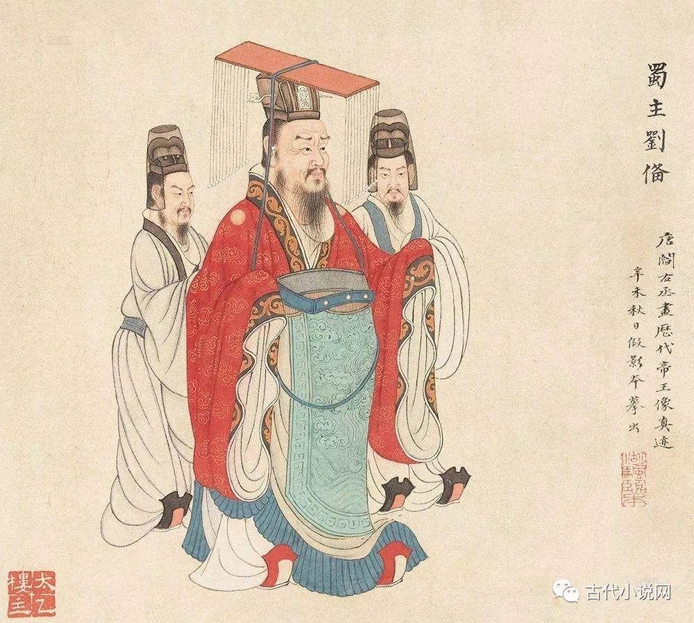 沈伯俊:高风亮节,百代楷模——论诸葛亮的人格魅力 人物点评 第9张