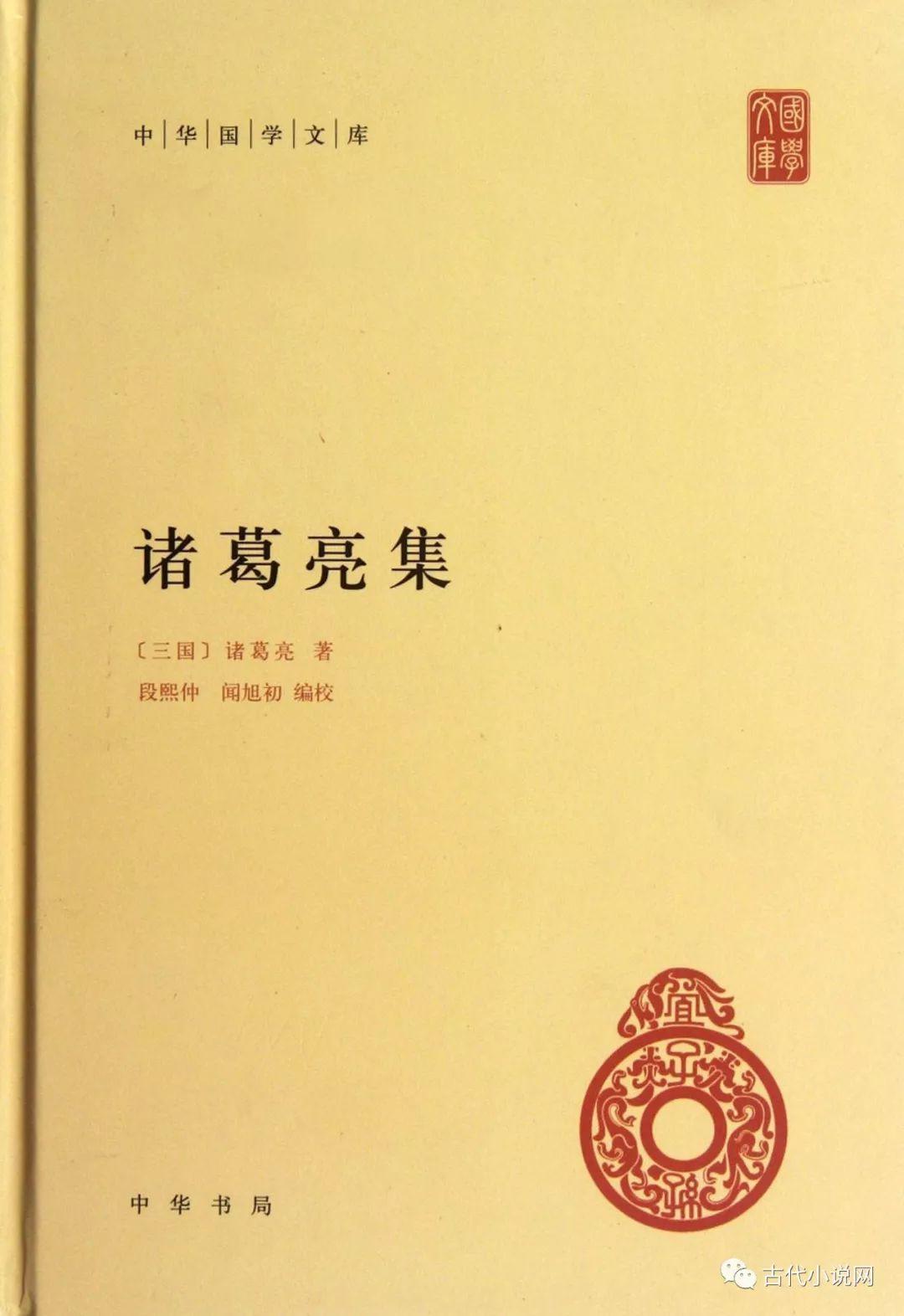 沈伯俊:高风亮节,百代楷模——论诸葛亮的人格魅力 人物点评 第4张