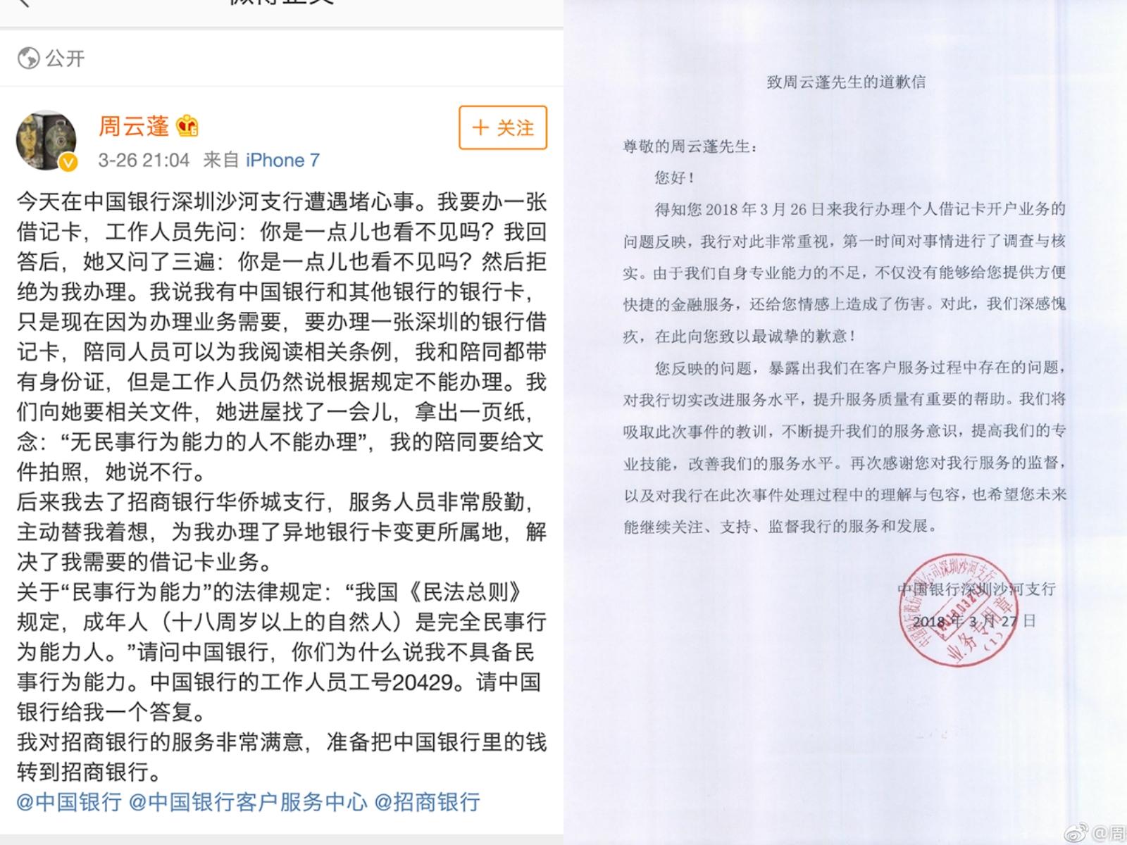 如果歧视的不是周云蓬 中国银行还会认错道歉吗