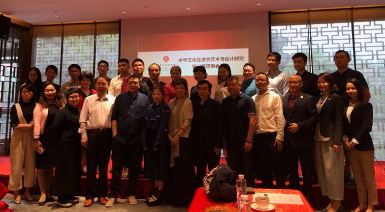 探索AR+文化之光——2018第三届中华文化促进会艺术与设计联盟理事会召开