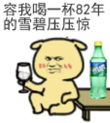 日本同款网红雪碧,拯救精致猪猪女孩的春天!图片