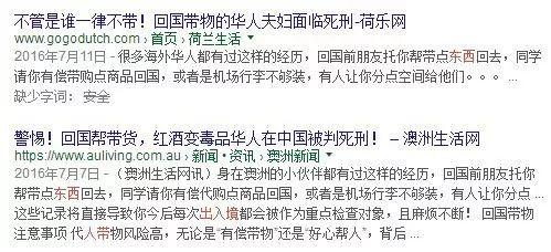 这批中国女孩在海外排队等待死刑!中国留学生