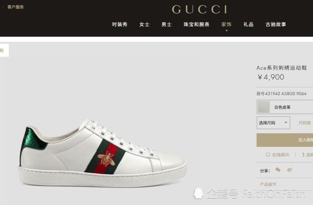 小白谁家的最火?GUCCI/Bally/Adidas/Balenciaga ?