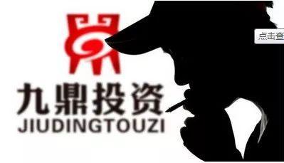 """九鼎集团复牌:股价腰斩市值承压,撇清""""金控""""转型""""投资"""""""