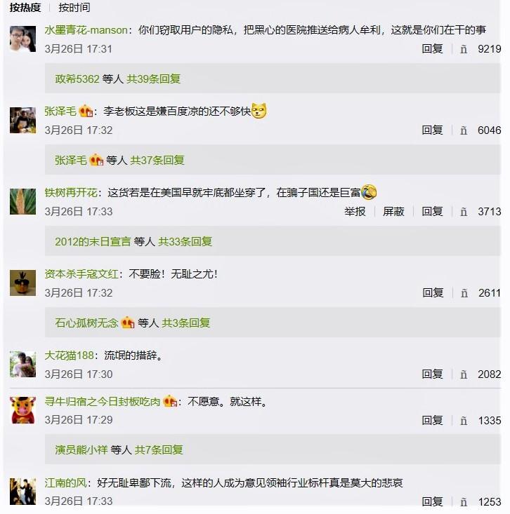 百度谈大数据,李彦宏:中国人愿意用隐私换便利
