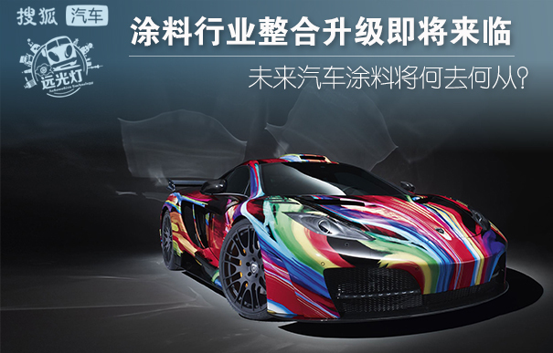 整合升级势在必行 汽车涂料行业现状及未来趋势