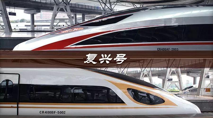 """包括:京沪高铁新增8对,京津城际新增31对, 京津城际列车近八成为""""复兴图片"""
