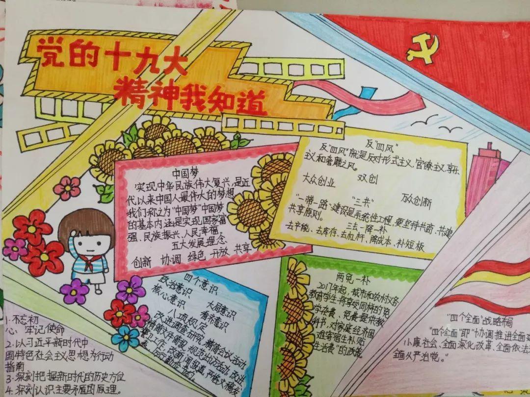 """郑州经开区外国语小学开展""""争做新时代好队员""""手抄报和童谣征集活动"""