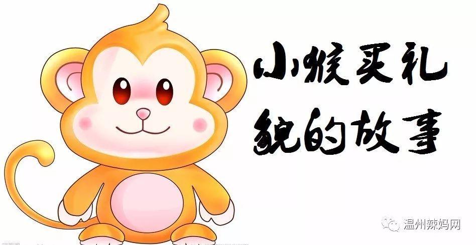 【听故事】小猴拿着钱想去买礼貌?这是怎么回事呢