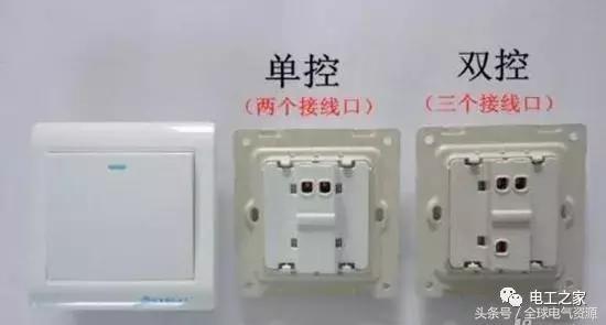 单联,双联,三联双控开关接线图和电路图全解
